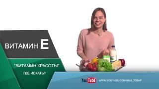 видео Продукты, содержащие витамин Е