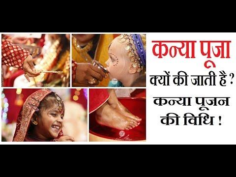 कन्या पूजा क्यों की जाती है ? कन्या पूजन की विधि. Kanya Pujan Ka Mahatva