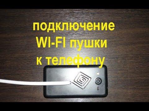 подключение внешней антенны к телефону