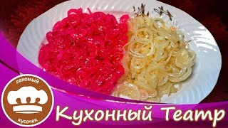 Маринованный лук - оригинальная закуска к мясному блюду