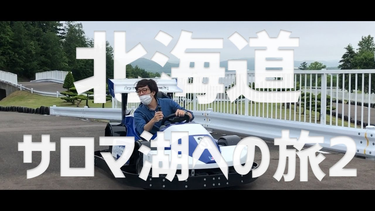 【Vlog】北海道 サロマ湖への旅2 絶好調と絶不調