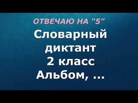 """Словарный диктант 2 класс """"Альбом..."""""""