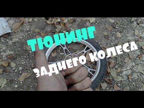 Тюнинг заднего колеса Альфа, Дельта