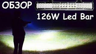 ОЧЕНЬ МОЩНЫЙ СВЕТ - 126W Led Bar Combo / ОБЗОР LED ФАРЫ для OFFROAD + распаковка(Мощный LED 126W Led Bar Combo пришел из Китая. Когда я подключил его в автомобильному аккумулятору, то был удивлен..., 2016-06-21T22:15:43.000Z)