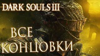 Прохождение Dark Souls 3 — ВСЕ КОНЦОВКИ + СЕКРЕТНАЯ КОНЦОВКА