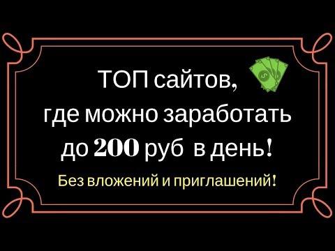 ТОП сайтов, где можно заработать до 200 руб  в день и более, без вложений и приглашений!
