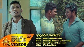 Adarei Thaththa - Sadun Madushanka | [www.hirutv.lk] Thumbnail