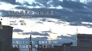 沢田研二さんの、『時の過ぎゆくままに』をカバーしました。 Vocal. て...