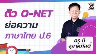 ติว O-NET 63 ป.6 ภาษาไทย - การย่อความ