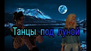 ТАНЦЫ ПОД ЛУНОЙ//КЛИП//AVAKIN LIFE