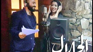 اغنية مسلسل الحلال ( احمد سعد وسمية الخشاب ) بالحلال كاملة 2017