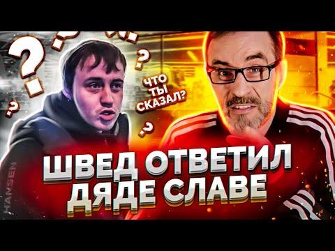 Игорь Швед ответил Дяде Славе