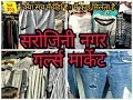 Wholesale and Retail Market Of Ladies Clothes Jeans Tops In Very Cheap Price Sarojini Nagar Market