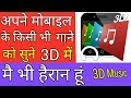 जबरदस्त 3D Music player for Android to listioning mp3 3D song || by technical jahngiri