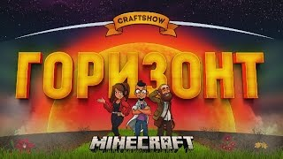 Горизонт #18: Фабрика андроидов (Minecraft Крафтвиль)