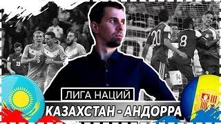 КАЗАХСТАН - АНДОРРА / ЛИГА НАЦИЙ / СТАВКИ НА СПОРТ / ПРОГНОЗЫ НА ФУТБОЛ
