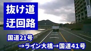 『抜け道・迂回路』国道21号→ライン大橋→国道41号