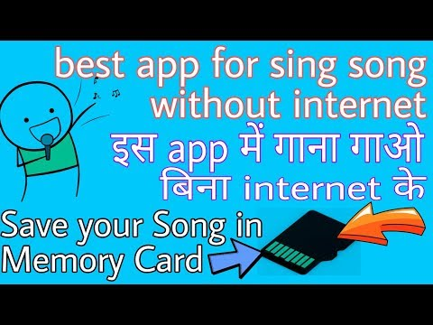 Best singing app for free | sing song and save in SD Card | sing song without internet | sing app