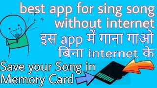 Video Best singing app for free | sing song and save in SD Card | sing song without internet | sing app download MP3, 3GP, MP4, WEBM, AVI, FLV Juli 2018