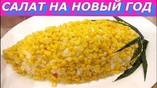 Попробуешь - Язык Проглотишь!! Салат к Новому Году Кукурузка с крабовыми палочками