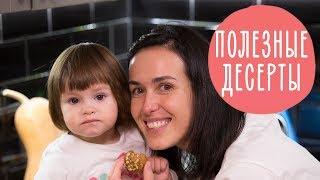 3 быстрых и вкусных рецепта для детей: чизкейк, конфеты и печенье без сахара | Family is...