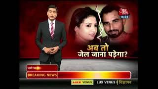 Mohammad Shami की पत्नी का दर्ज होगा बयान; शमी को अब तो जेल जाना पड़ेगा?