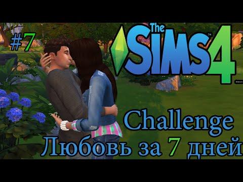 Sims 4 Challenge  Любовь за 7 дней #7 Третий Лишний!