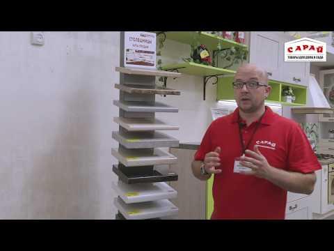 0 - Яку стільницю вибрати для кухні?