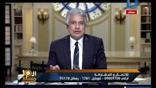 العاشرة مساء| إستقالة إياد مدني الأمين العام لمنظمة التعاون الإسلامي ..