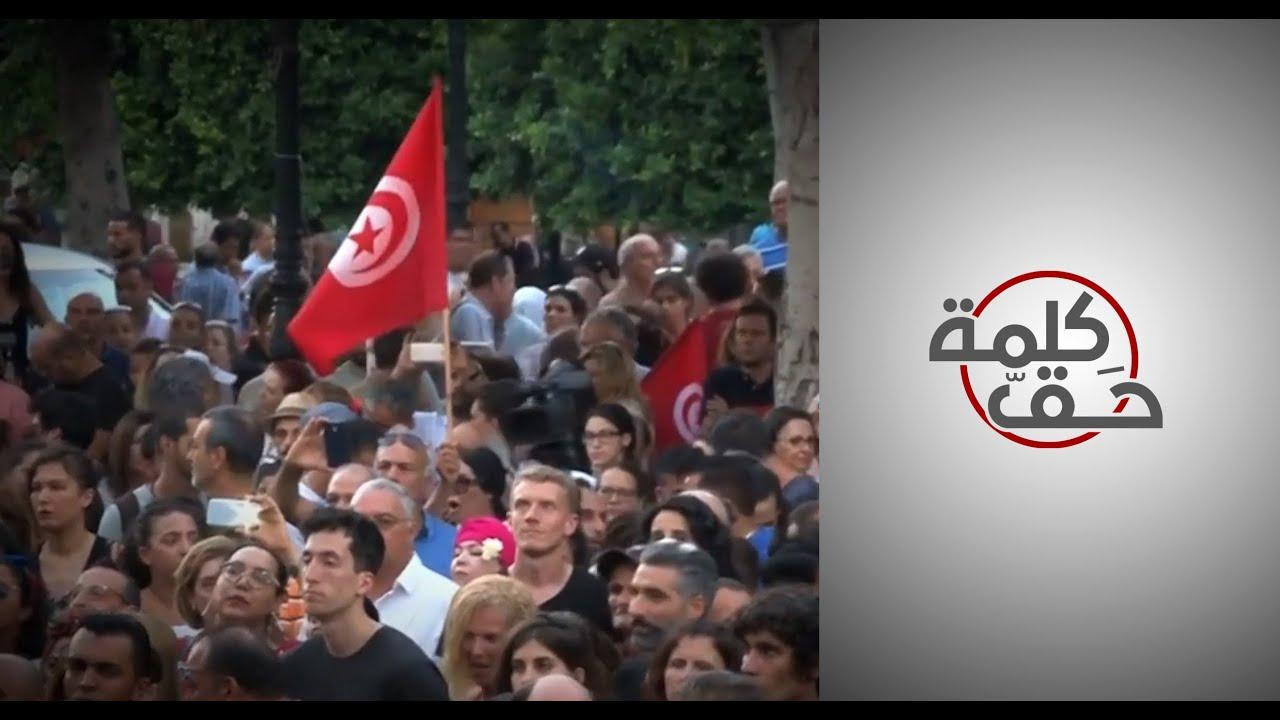 كلمة حق - الزواج المدني في تونس.. بين القبول والرفض  - نشر قبل 52 دقيقة