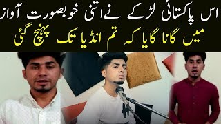 pakistani talented boy amazing voice best reply from pakistan to indian street singer Local Talent