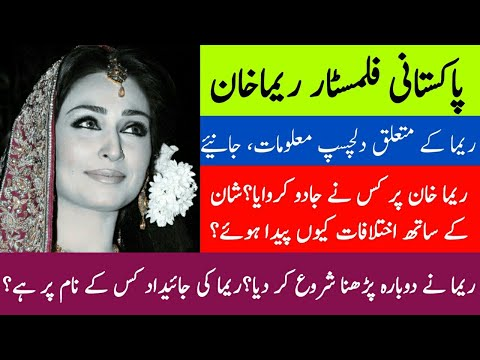 Pakistani actress Reema Khan biography | Very rare information about Reema | Documentary in Urdu