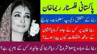 Pakistani actress Reema Khan biography | Very rare information about Reema | Documentary in Urdu