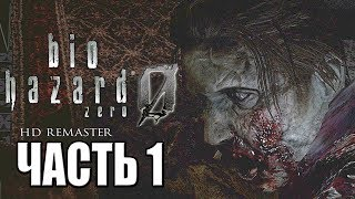 Resident Evil 0 HD REMASTER ► Прохождение 1 ► ИСТОКИ ВИРУСА