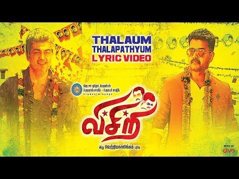 Visiri - Thalayum Thalapathiyum Lyric...