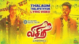 Visiri - Thalayum Thalapathiyum Lyric Video   Vetri Mahalingam   Diwakar   Dhanraj Manickam