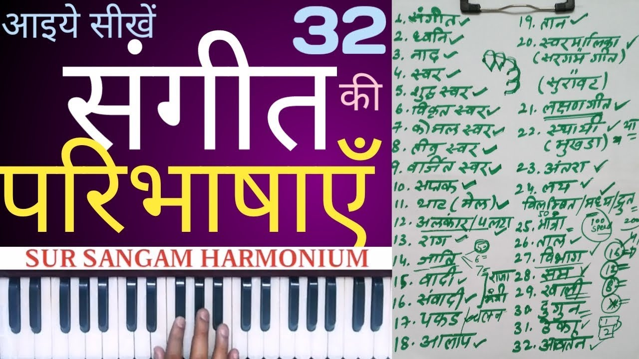 Lesson#49 - Definition - Indian Classical Music ♧ 32 Important Topic Covered ♧ Sur Sangam