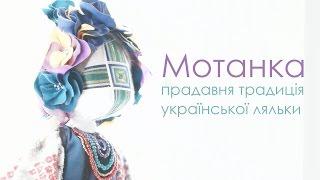 Мотанка - прадавня традиція української ляльки(, 2015-05-05T05:48:28.000Z)