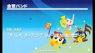 【SB-340】「ガリレオ」オープニング(vs.~知覚と快楽の螺旋~) 商品...