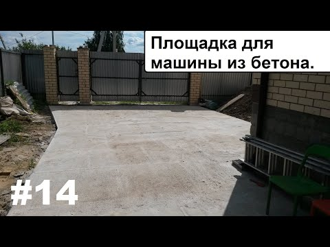 Площадка для машины из бетона.  Опыт использования.