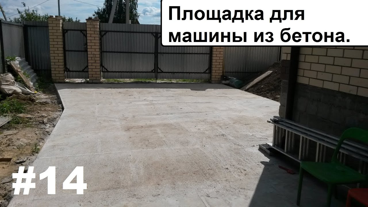Автомобиль из бетона бетон завод в красноярске