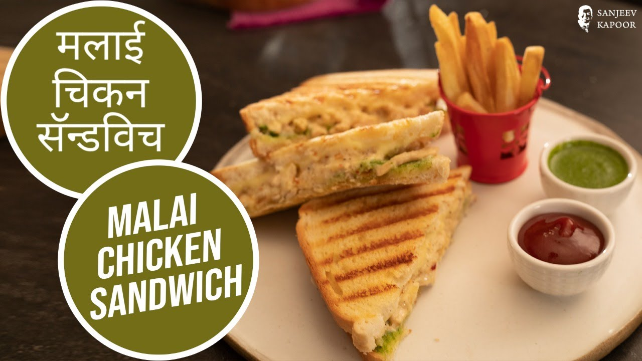 मलाई चिकन सॅन्डविच | Malai Chicken Sandwich l Sanjeev Kapoor Khazana