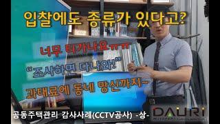공동주택관리 감사사례(정보통신 CCTV공사) -상-