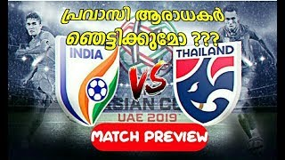ഏഷ്യ കപ്പിലെ ഇന്ത്യയുടെ ഹോം സപ്പോർട്ട് കണ്ട് ലോകം ഞെട്ടുമോ ??  India vs Thailand Match Preview 😎