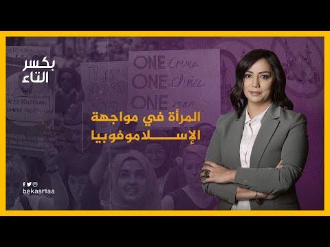 بكسر التاء - المرأة في مواجهة الإسلاموفوبيا