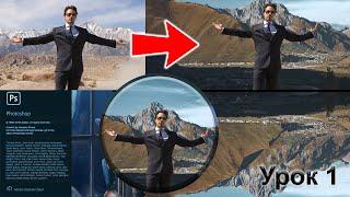 Photoshop 2020 - основы работы, замена фона, марионеточная деформация, круглая аватарка