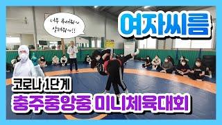[2020 체육대회] 여학생 씨름경기
