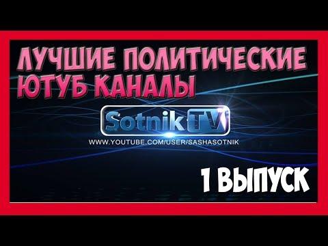 Сотник ТВ\ Обзор лучшие политические каналы на ютуб\Политика\ 1 Выпуск
