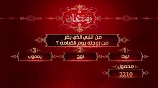 مسابقة  عمرة  سي بي سي سفرة | 28 رمضان