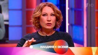 Наедине со всеми - Гость Ольга Тумайкина.  Выпуск от09.03.2017